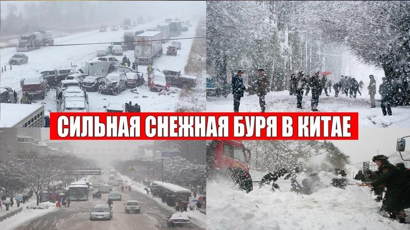 Ужасная снежная буря в Китае снегопад Китай Китай гололед снежная буря Китай боль земли