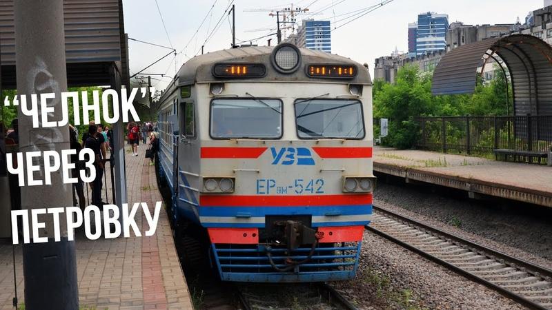 Човник через Петрівку ЕР9М 542 № 6915 Ніжин Борщагівка