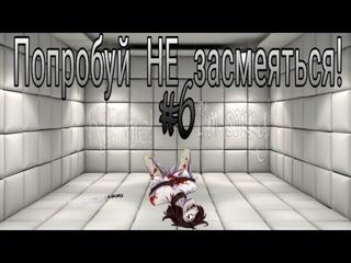 Попробуй НЕ засмеяться! #6 Челлендж[MMD]Creepypasta~Compilation MEME & Funny Vine. [Jeff the Killer]