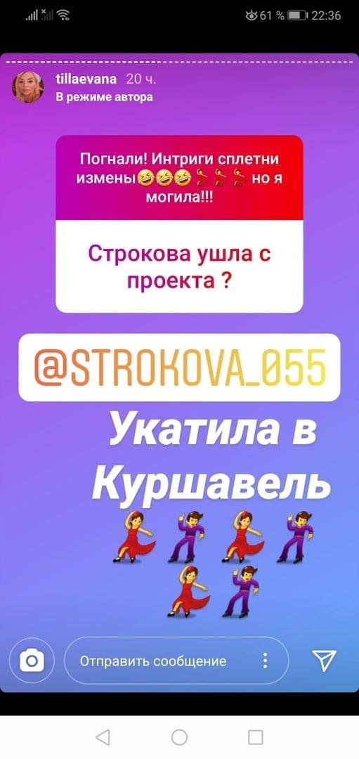 Татьяна Строкова улетела на отдых в Куршевель