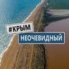 #КрымНеОчевидный видео путеводитель по Крыму