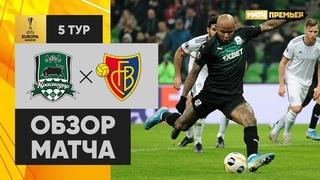 (5:00)   Краснодар – Базель - 1:0. Обзор матча