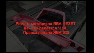 Ремонт мотоцикла ЯВА ЧЕЗЕТ Как это делается Ч14 Правка пенала ЯВА 638