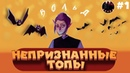 НЕПРИЗНАННЫЕ ТОПЫ ВОЛЬД 19К КУБКОВ РЕКОРД НА АККАУНТЕ