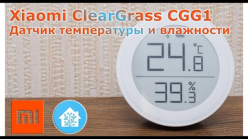 Xiaomi ClearGrass CGG1 Bluetooth датчик температуры и влажности