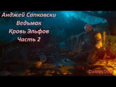 Ведьмак Кровь эльфов Аудиокнига Анджей Сапковски 2 часть