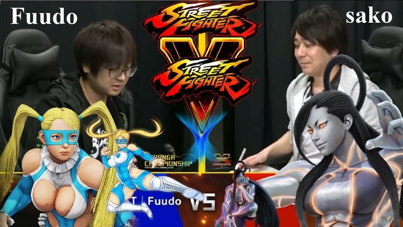 Topanga Championship - Fuudo (R.Mika) vs Sako (Seth) - ふーど(ミカ)vs sako(セス)- Street Fighter V - CE