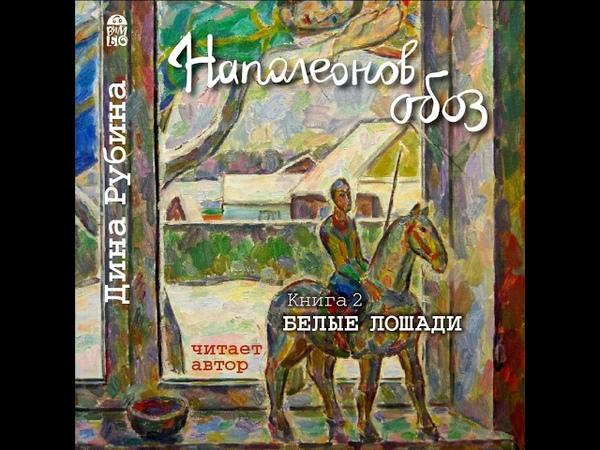 Дина Рубина Наполеонов обоз Книга 2 Белые лошади Аудиокнига