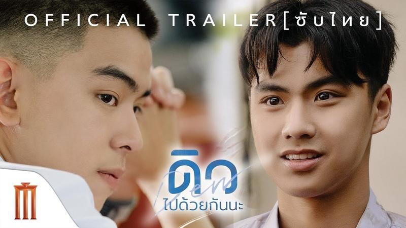 DEW ดิว ไปด้วยกันนะ Official Trailer ซับไทย