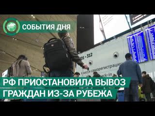 РФ приостановила вывоз граждан из-за рубежа. События дня. ФАН-ТВ