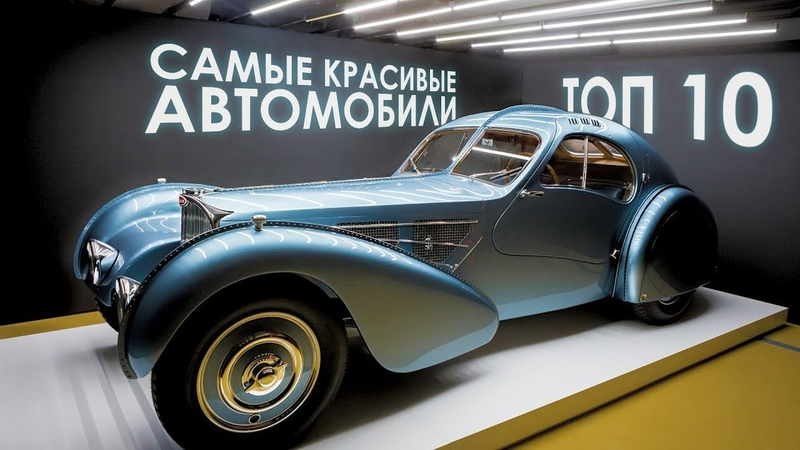 ТОП 10 Самые КРАСИВЫЕ Машины в Истории Европейского Автомобилестроения