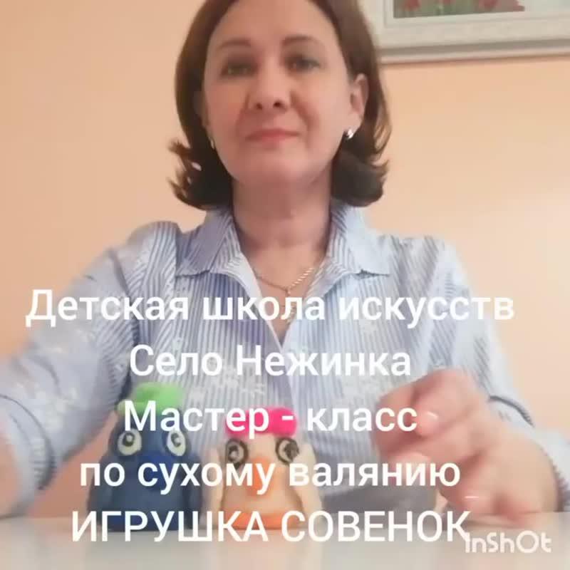 МБУДО ДШИ с  Нежинка   Мастер класс  Сухое валяние из шерсти Совенок