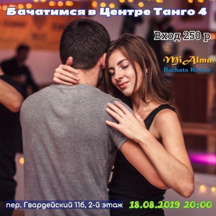 Афиша Бачатимся в Центре Танго 4 (18.08.19)
