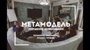 Метамодель речи Опущение 2 Психолог MaxMagia и Стас Гуржий