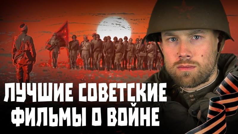 ТОП 10 лучших советских фильмов о Великой Отечественной Войне