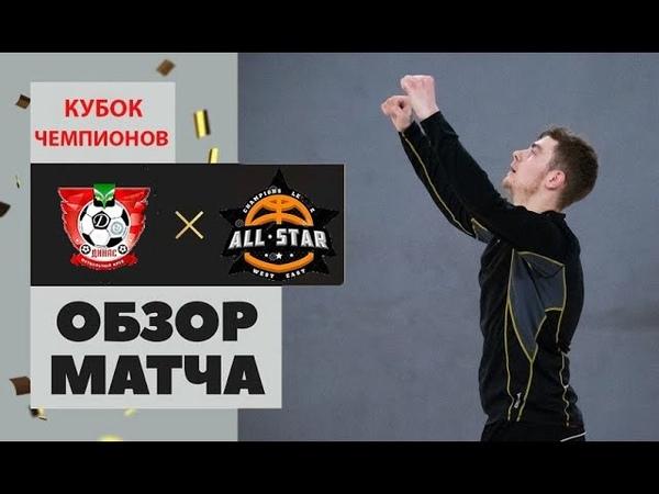 Видеообзор матча Динас - ALL STAR. Кубок Чемпионов.