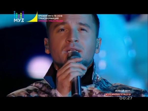 Премия Муз ТВ Муз 2018.06.08 Сергей Лазарев - Так красиво