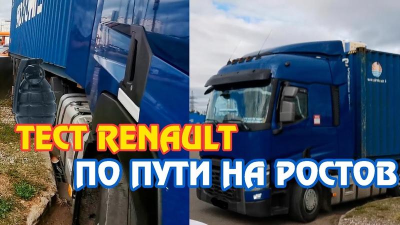 Первый раз на RENAULT T460 РЕНО MAGNUM в Ростов с гранатой в руке В мире морских контейнеров