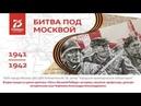 Битва под Москвой 1941-1942 годы