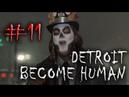 Прохождение Detroit Become Human 11 Трое в лодке пересечение судеб