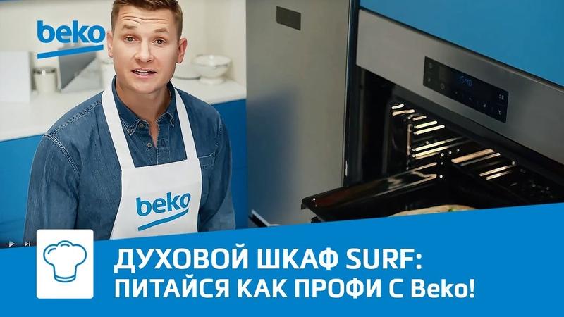 Духовой шкаф с технологией Surf Питайся как профи с Beko Легко
