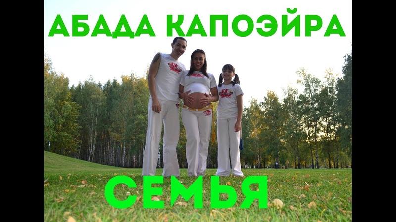 Абада Капоэйра Семья Нижнекамск. (Capoeira)
