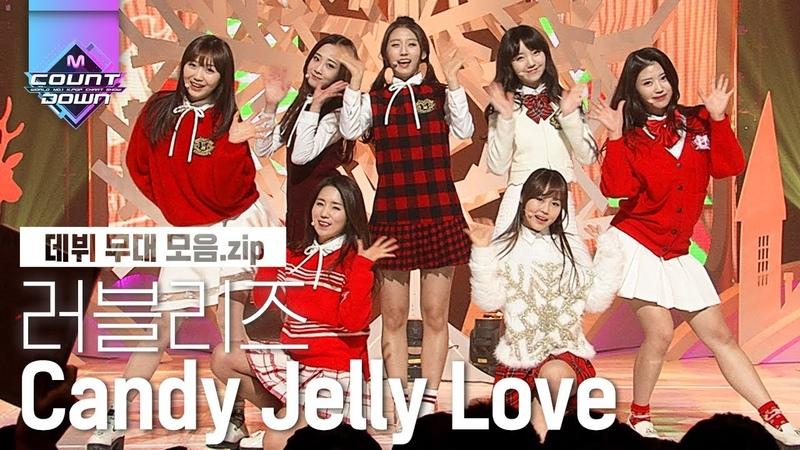사랑스러움 쏟아지는 러블리즈의 Candy Jelly Love 데뷔 무대 모음집! 상콤함과 청순함