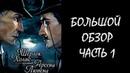 Шерлок Холмс против Арсена Люпена Большой обзор часть 1