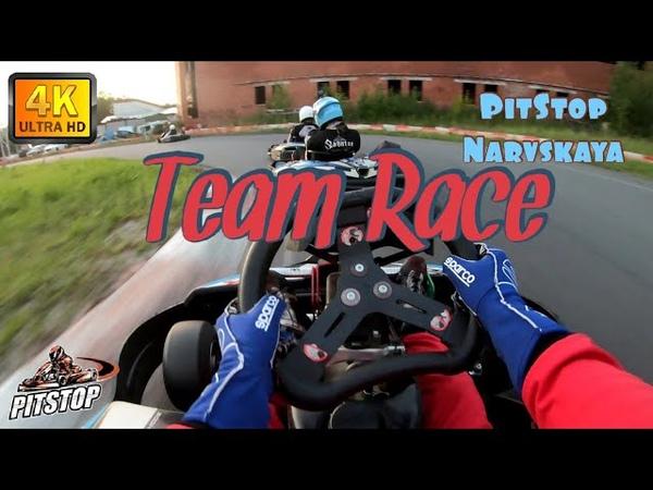 12 07 2020 Team Race PitStop Narvskaya