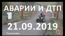 Аварии и ДТП за сегодня 21 сентября 2019