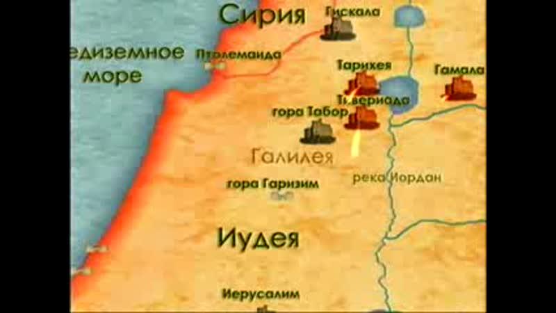 BBC Рим Римская империя Бунт иудеев
