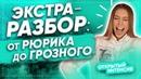 ЭКСТРА-РАЗБОР: от Рюрика до Грозного | ЕГЭ ИСТОРИЯ 2021 | PARTA