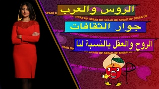 Russians and Arabs: a lot in common? Speak up about this with CHERRY CHIEF! English/Russian Subs