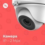 Видеокамера IP 2 Mpx уличная антивандальная (PV-IP01 SC4239) – Скидка 10%