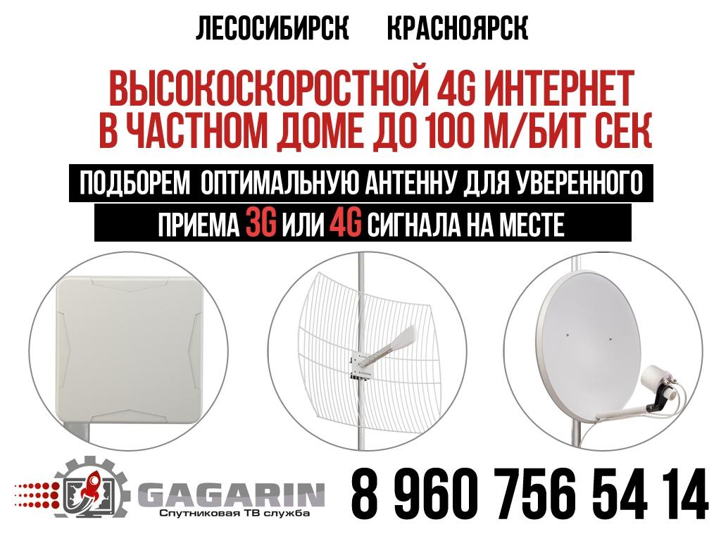 Установка высокоскоростного 4G интернета с WI-FI в частном доме по Красноярскому краю