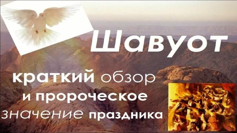 🔴 Еврейский Взгляд: Шавуот.Краткий обзор и пророческое значение праздника.Влад и Мария Кулумбеговы