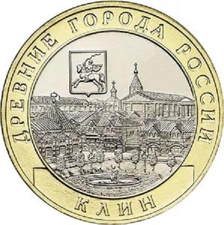 10 рублей 2019 года ММД Клин