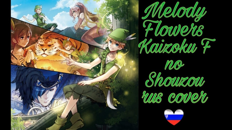Kaizoku F no Shouzou rus Cover by Melody Flowers