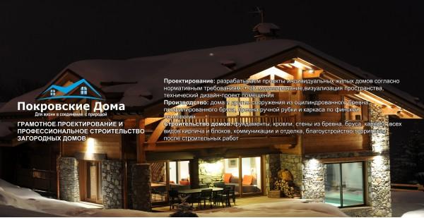 Строительство домов из сухого профилированного бруса в Сергиевом Посаде цены