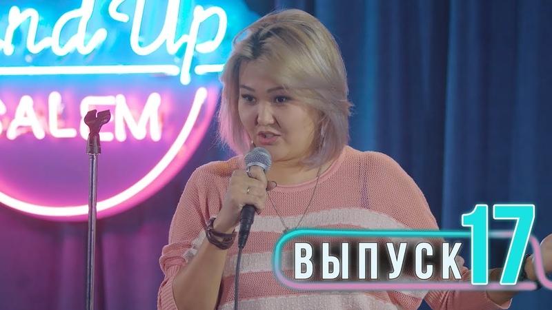 Женщина из Киргизии порвала Salem Stand Up Выпуск 17