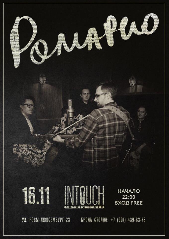 Афиша Екатеринбург 16.11 / РОМАРИО / Intouch Cocktail Bar