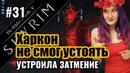 Финальный бой с Харконом Серана Звезда Азуры прохождение игры TES Skyrim 5 Стрим Скайрим 31