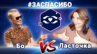 Шоу #ЗаСпасибо #4 ► Анна «БО» Богданова vs Екатерина «Ласточка» Алексеенко   Благотворительный баттл
