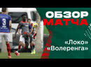 ЛокоВолеренга 2 0 Обзор матча Эдер Жемалетдинов