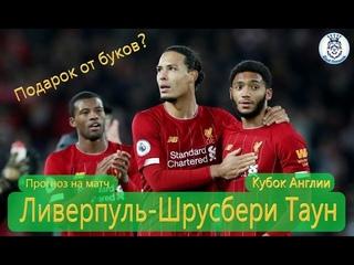 Ливерпуль-Шрусбери Таун | Кубок Англии | Прогноз  и ставка