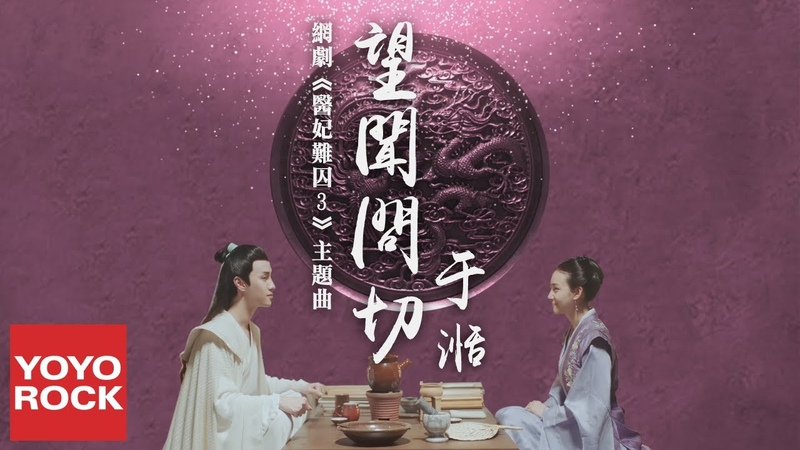 于湉《望聞問切》 醫妃難囚3 Princess at Large 3 OST 網劇片頭曲 官方高畫質 Official HD MV