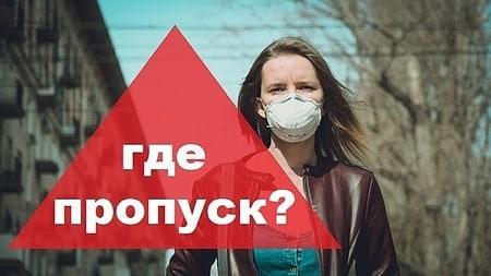 Петровчан - злостных нарушителей пропускного режима привлекут к административной ответственности