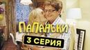 Папаньки 3 серия 1 сезон Комедия Сериал 2018 ЮМОР ICTV