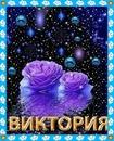 Фотоальбом Виктории Казаковой