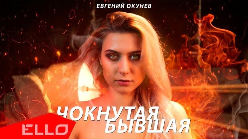 Евгений ОКунев Чокнутая Бывшая